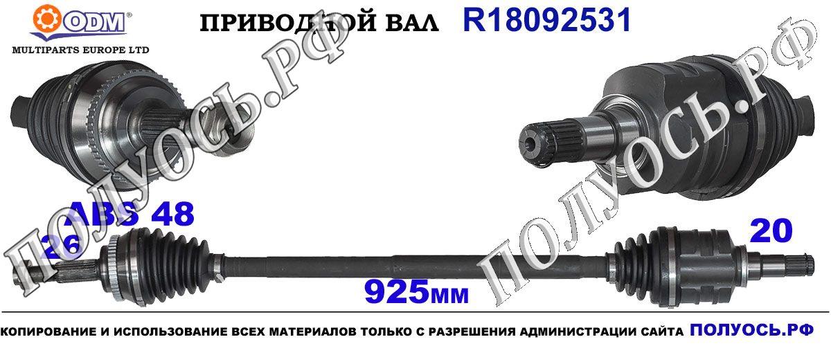 Приводной вал TOYOTA 4341005340,434100F010,18092531