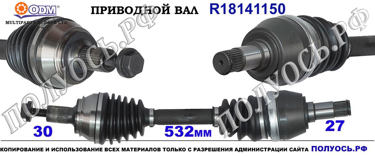 R18141150 Приводной вал левый (Полуось левая) MERCEDES A-CLASS W176,MERCEDES B-CLASS W246 OEM : A2463302700,A2463308800