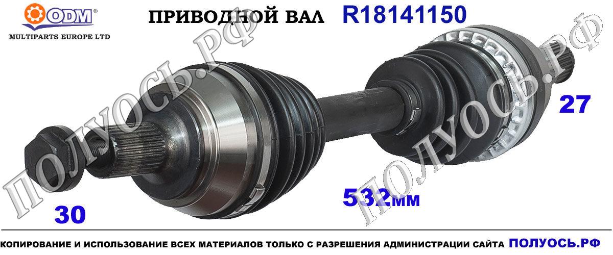 R18141150 Приводной вал левый (Полуось левая) Мерседес А W176, Мерседес Б W246 OEM : A2463302700,A2463308800