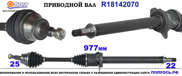R18142070 Приводной вал правый, полуось правая MERCEDES A-CLASS W169,MERCEDES B-CLASS W245 для АКПП
