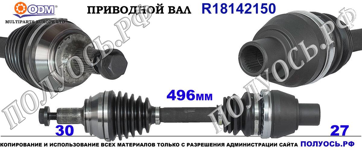 R18142150 полуось правая, приводной вал правый MERCEDES A-CLASS W176,MERCEDES B-CLASS W246 OEM : A2463308900,A2463600274
