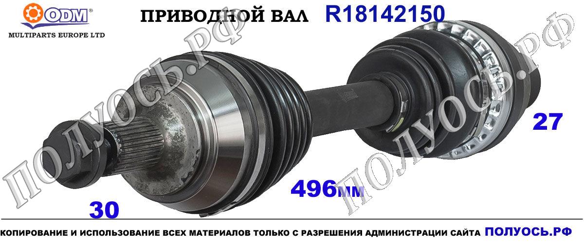 R18142150 полуось правая, приводной вал правый Мерседес А W176,Мерседес Б W246 OEM : A2463308900,A2463600274