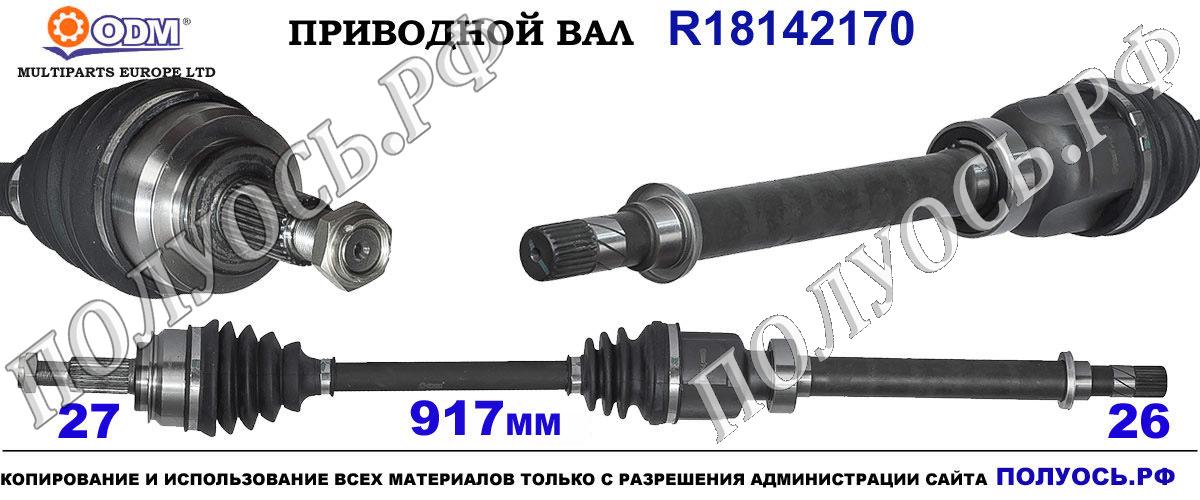 R18142170 приводной вал MERCEDES CITAN OEM A413600815, A4153600015