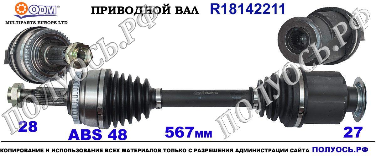 Приводной вал SSANG YONG 4130034201,18142
