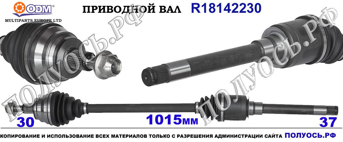 Приводной вал MERCEDES A1663301300,A1663301501,18142230