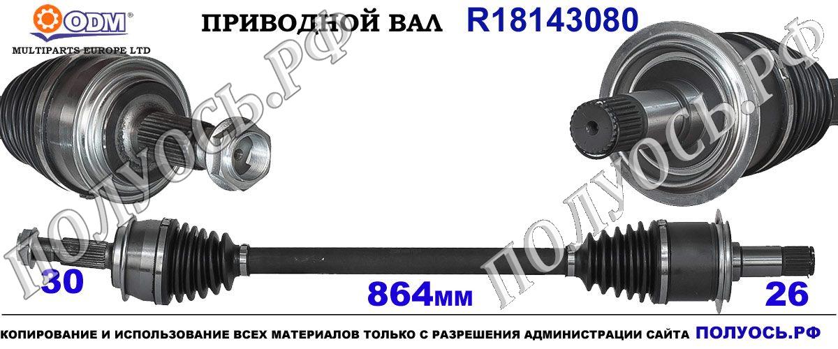 Приводной вал MERCEDES A6393500710,A6393501510,A6393501910,A6393501410,A6393501210,A6393501710,A6393501610,18143080