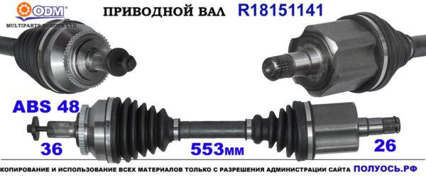 R18151141 Привод левый ,полуось левая VOLVO V70 II,VOLVO XC70 I CROSS COUNTRY .OEM : 30783086,36000522,36000523,8252038,8601963,8601965,8602583,8602585,8603797,8603798,9480545