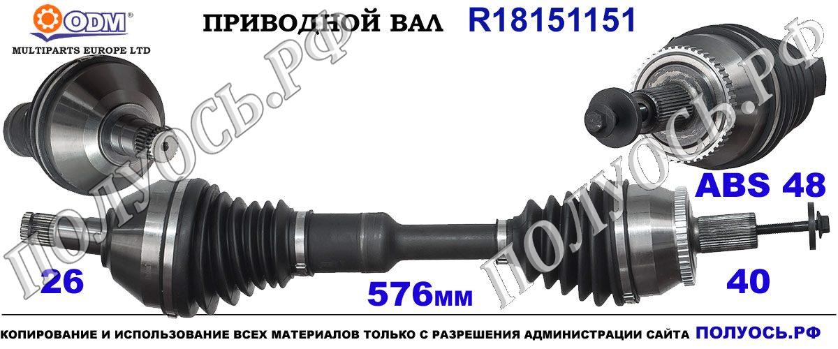 Приводной вал VOLVO 30783088,36000507,36001215,18151151