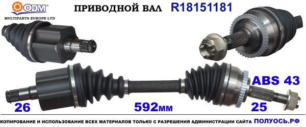 Приводной вал VOLVO 30620824,8251546,30614075,8602286,8601986,18151181