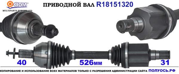 R18151320 приводной вал VOLVO S60,VOLVO S80, Вольво V60,ВольвоV70