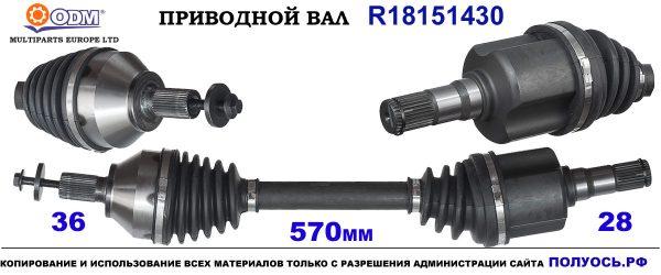 Приводной вал VOLVO 36002447,36001180,30759110,31259794,18151430