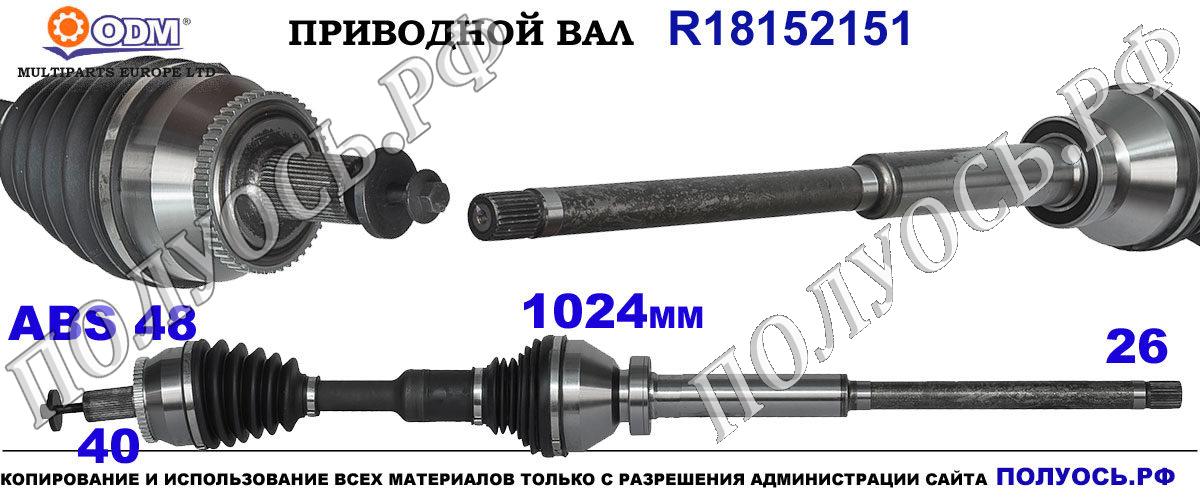 R18152151 Привод правый,полуось правая VOLVO XC90 I .OEM : 30783104,31280870,36000510,36001217,50634614