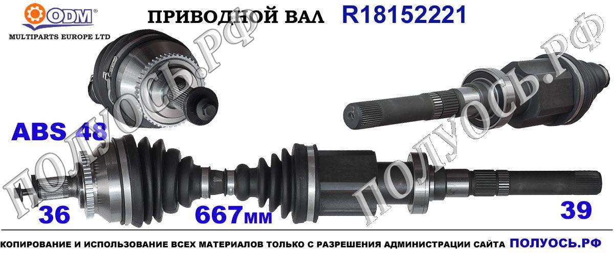 Приводной вал VOLVO 30735136,8251794,8603805,9181544,P9181544,8689204,8689205,18152221