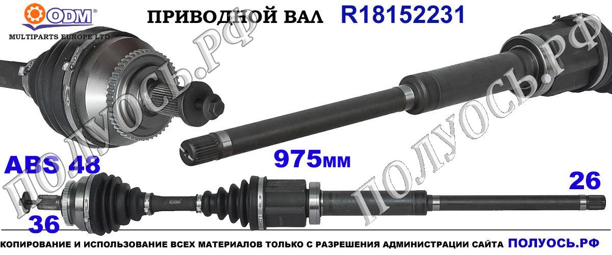 18152231 Привод правый,полуось правая VOLVO S60 I,VOLVO V70 II для АКПП