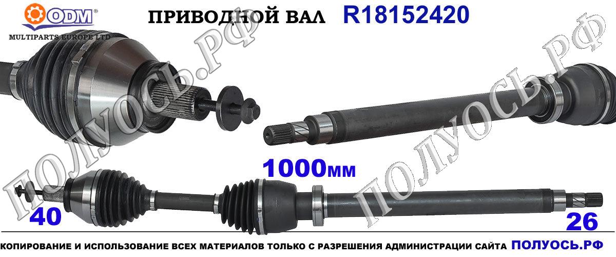 R18152420 Привод правый,полуось правая FORD MONDEO IV,FORD S-MAX,VOLVO S60 II,VOLVO S80 II,V60 I, V70 III