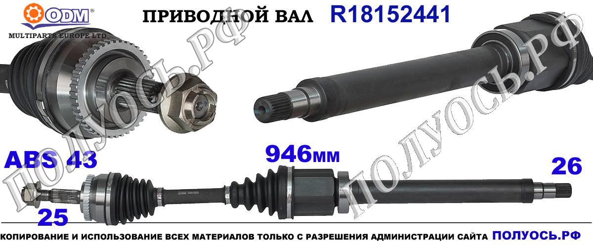 R18152441 Приводной вал правый VOLVO S40 I,VOLVO V40 I для механической коробки