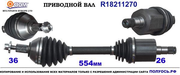 Приводной вал SEAT,SKODA,VW 6Q0407451SX,6Q0407271EE,6QD407271G,18211270
