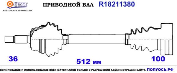 Приводной вал AUDI,SEAT,SKODA,VW 6R0407761KX,6R0407761K,6R0407761B,6R0407761BX,18211380