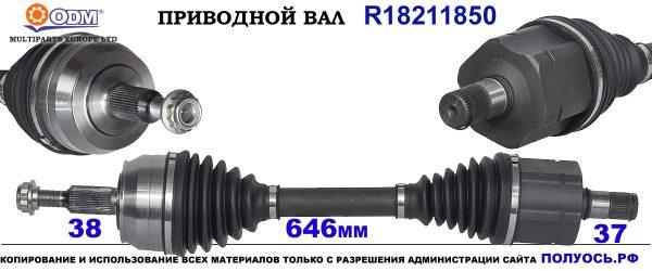 Приводной вал VW 7E0407271G,7E0407271P,7E0407451AX,7E0407271L,18211850