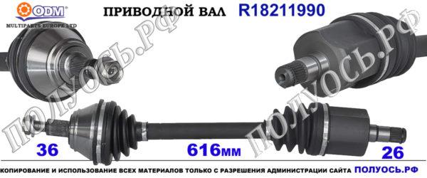 Приводной вал VW 1J0407453JX,1J0407271PB,1J0407271NE,1J0407453KX,1J0407271NF,18211990
