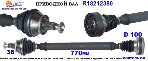 R18212380 Приводной вал AUDI A1, SEAT IBIZA V, TOLEDO IV, SKODA FABIA II, III, RAPID, ROOMSTER, VW POLO IV, V