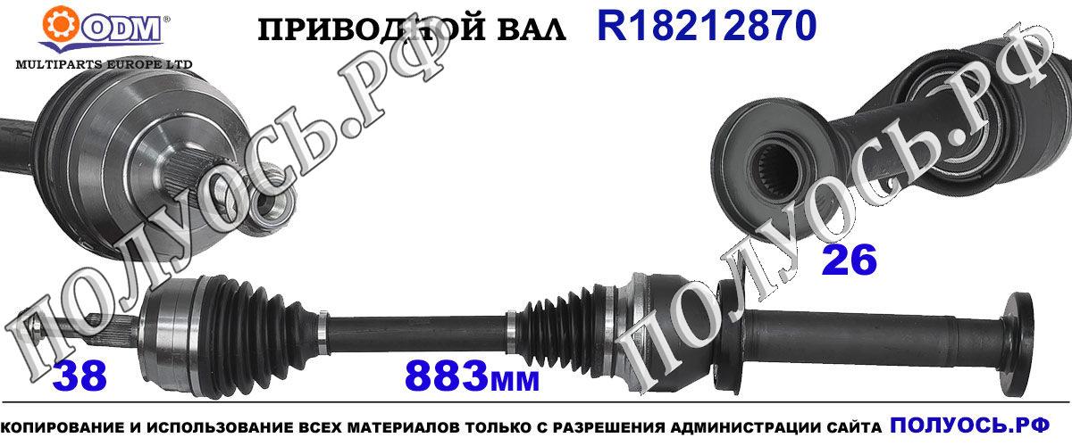 Приводной вал VW 7E0407272AC,7E0407272AR,7E0407272B,7E0407272BB,7E0407272P,7E0407272R,7E0407272T,7E0407452HX,7E0407452KX,7E0407452X,18212870