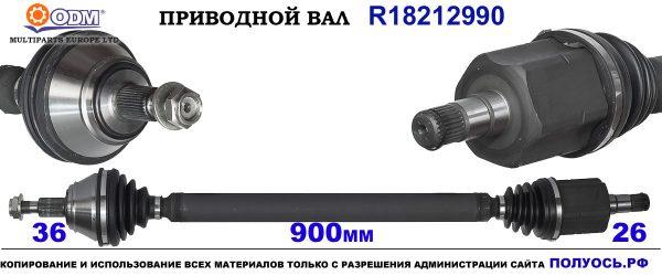 Приводной вал VW 1J0407272MT,1J0407272NJ,1J0407454FX,1J0407272MH,18212990
