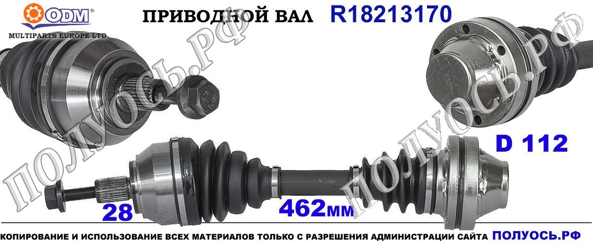 Приводной вал VW 2H0407271B,2H0407271BX,2H0407271D,2H0407271DX,18213170