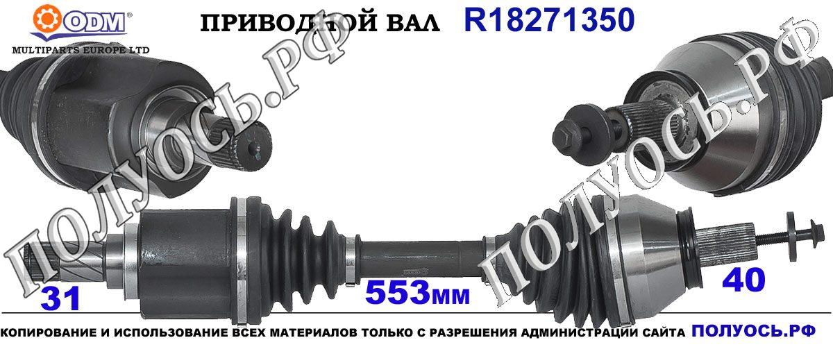 Приводной вал LAND ROVER LR005870,LR002620,LR062665,18271350