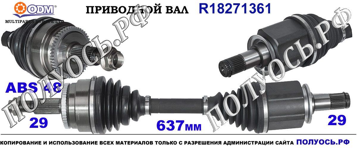Приводной вал LAND ROVER TDB500090,LR047295,LR072067,18271361
