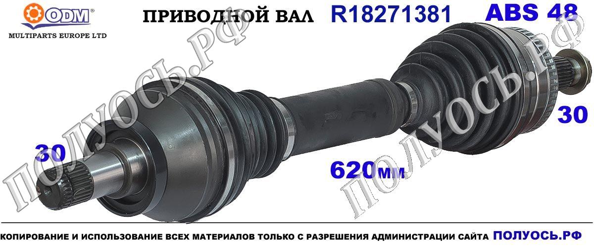 R18271381 Приводной вал Odm-multiparts OEM: IED500032, IED500120, TDB000510
