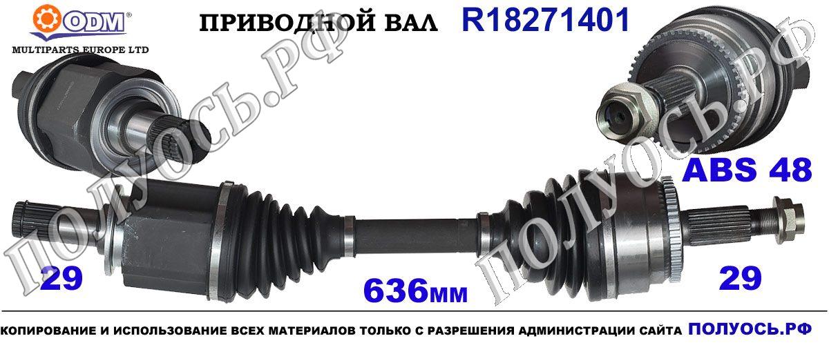 Приводной вал LAND ROVER TDB500110,LR072069,18271401