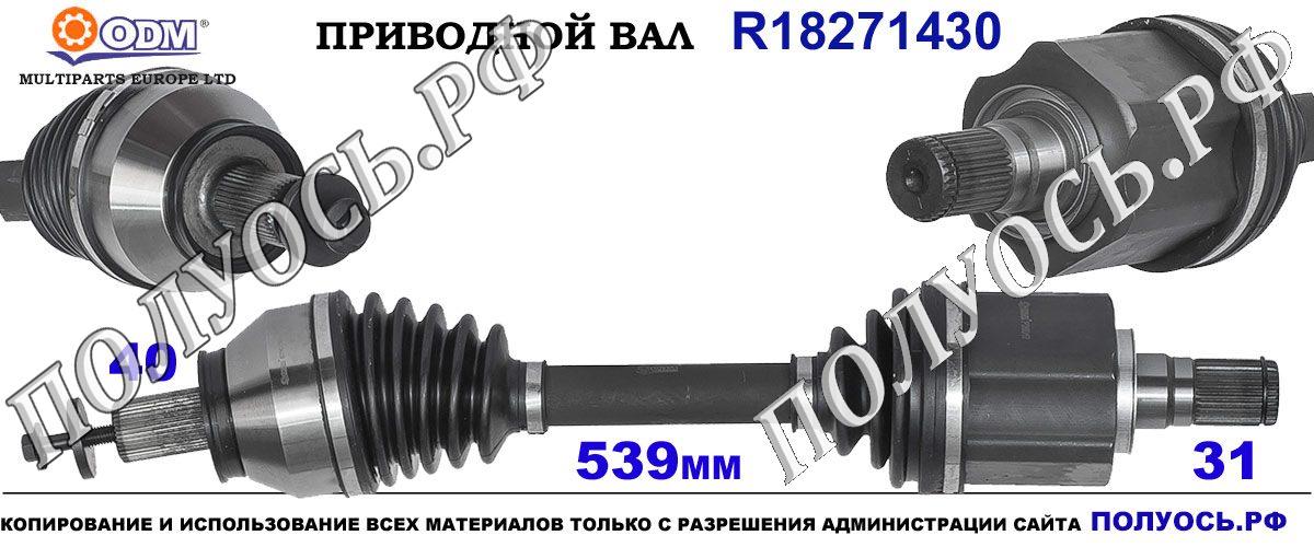 Приводной вал LAND ROVER 6G9N3B437LE,LR002621,LR062666,18271430