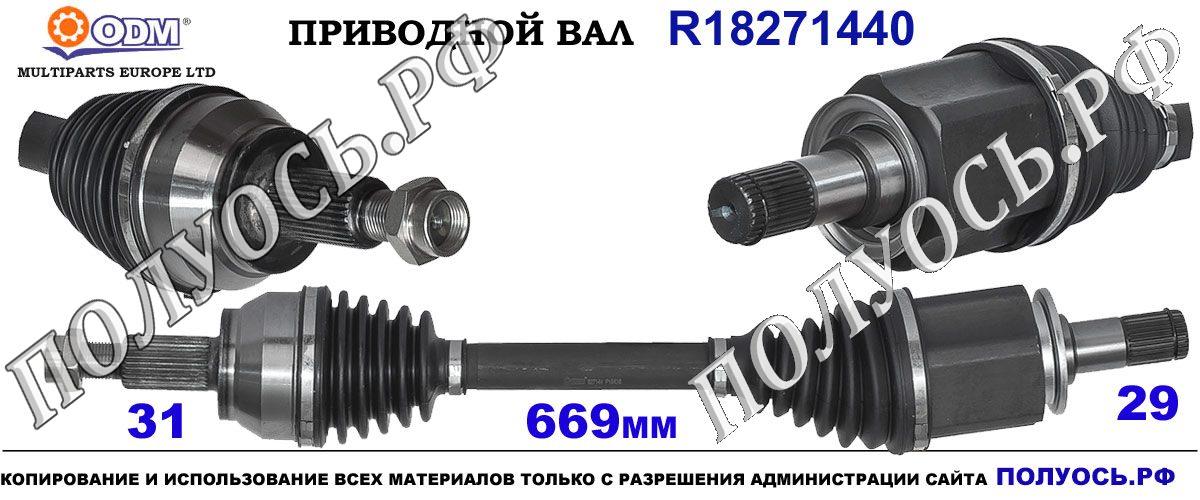 Приводной вал LAND ROVER LR064252,LR045440,LR041970,LR034532,18271440
