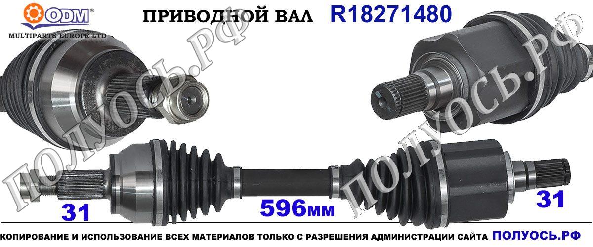 Приводной вал LAND ROVER LR024758,18271480