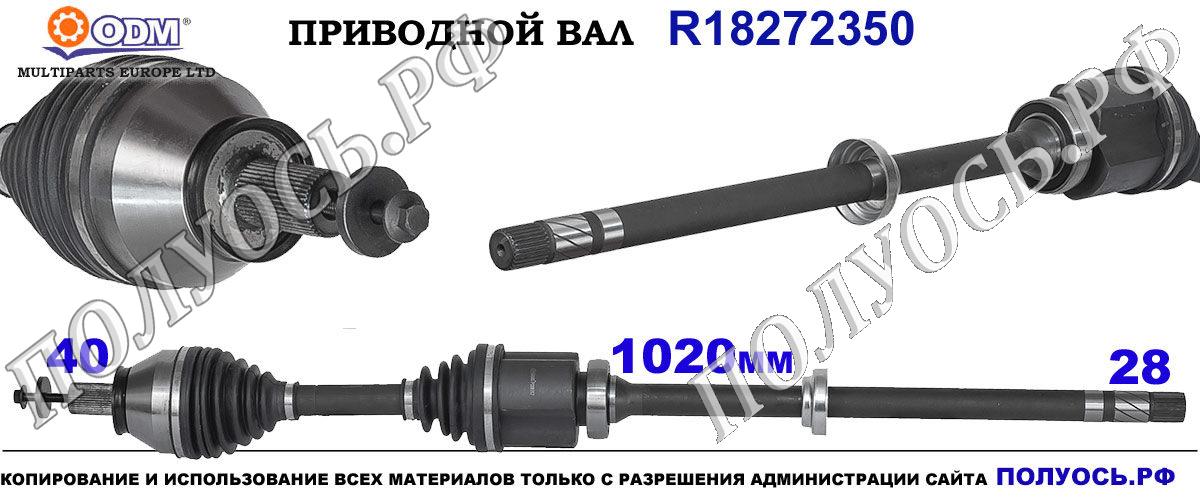 Приводной вал LAND ROVER LR006706,LR002614,32035593,18272350