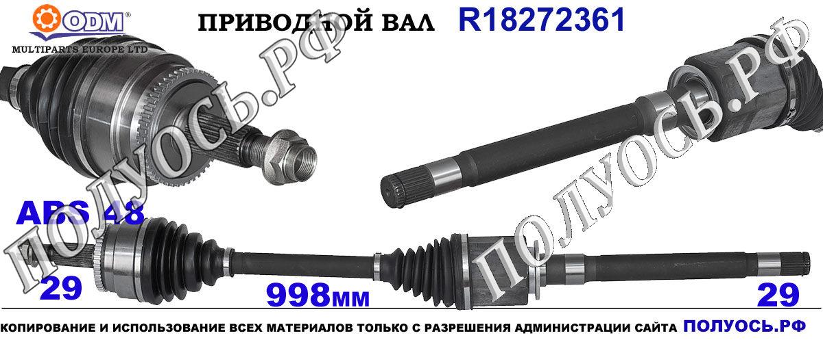 Приводной вал LAND ROVER TDB500080,LR071930,LR047292,18272361