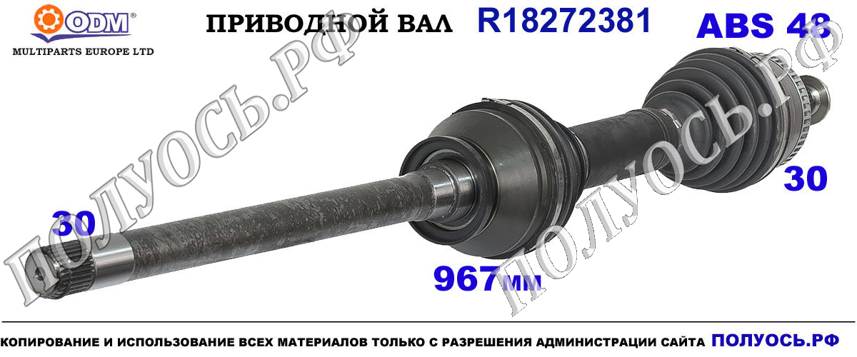 R18272381 Приводной вал Odm-multiparts LAND ROVER RANGE ROVER III , SPORT OEM: IED500020, IED500021, IED500022