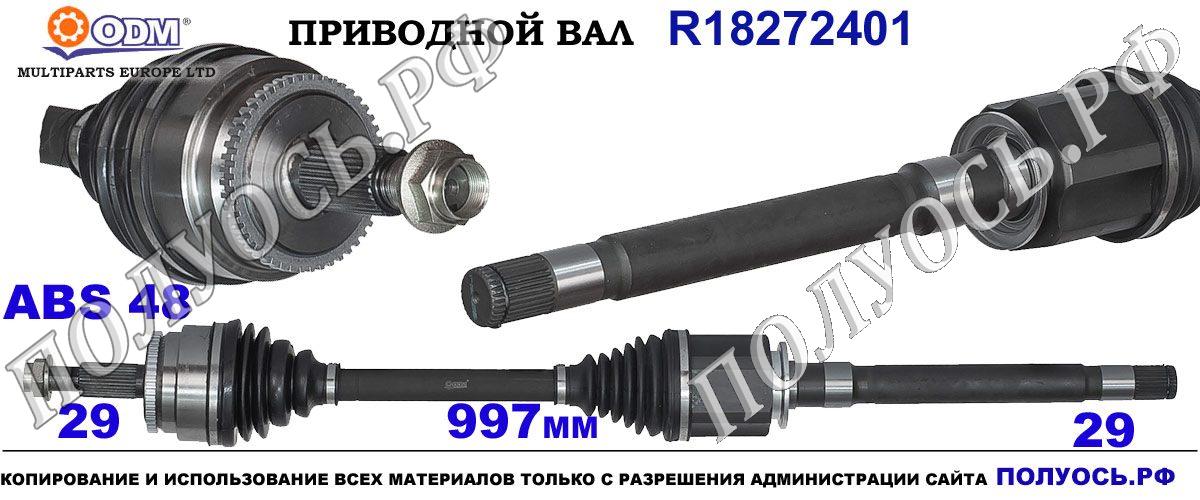 Приводной вал LAND ROVER LR047294,LR072070,TDB500100,18272401
