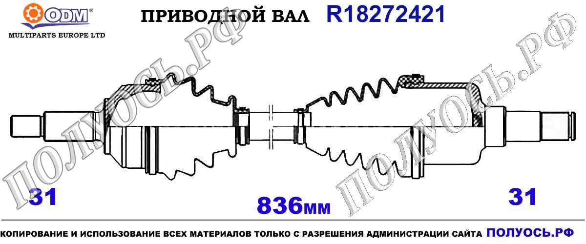 Приводной вал LAND ROVER LR047285,LR072071,TOB500280,TOB500260,18272421