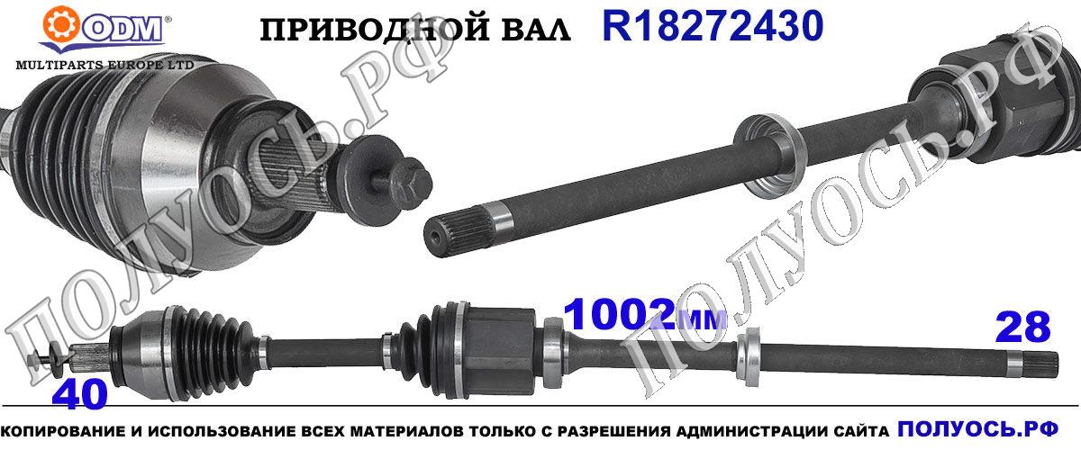 Приводной вал LAND ROVER LR006707,6G9N3B436LF,LR002618,LR062661,18272430