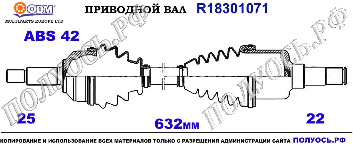 Приводной вал SUZUKI 4410260GB0,4410260G21,4410260G23,18301071