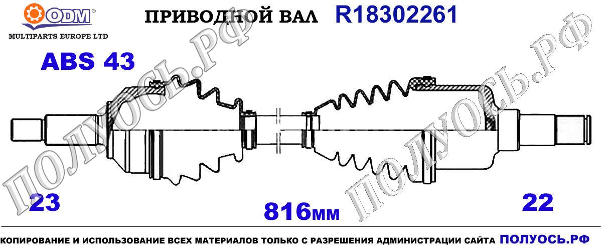Приводной вал SUZUKI 391004A03C,18302261