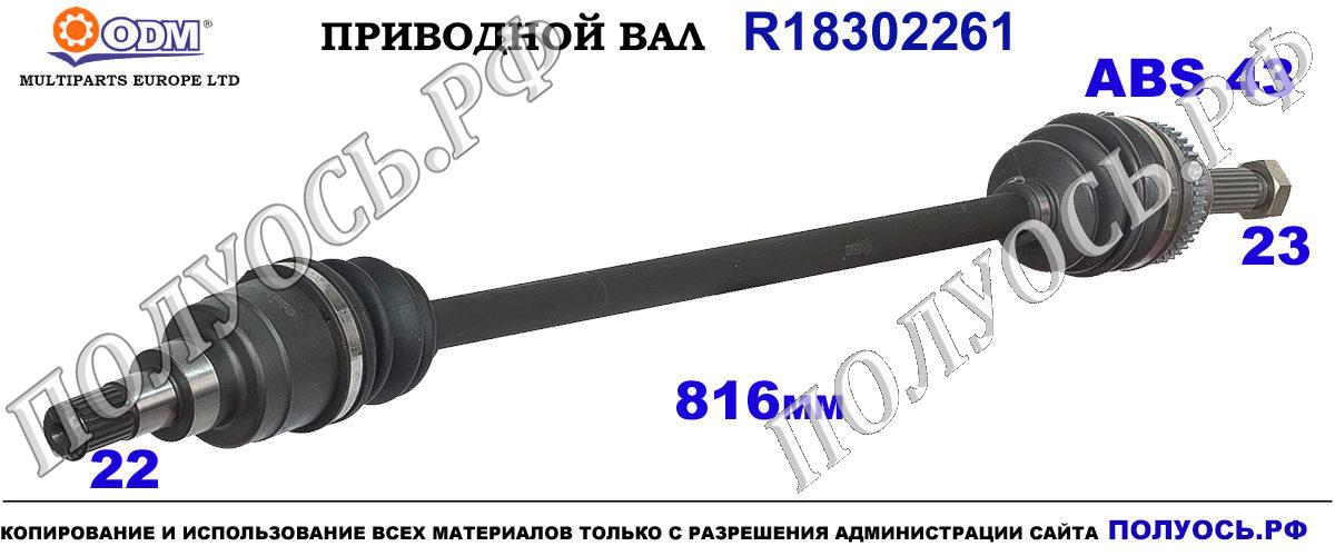 R18302261 Приводной вал Odm-multiparts SUZUKI ALTO VII OEM: 391004A03C