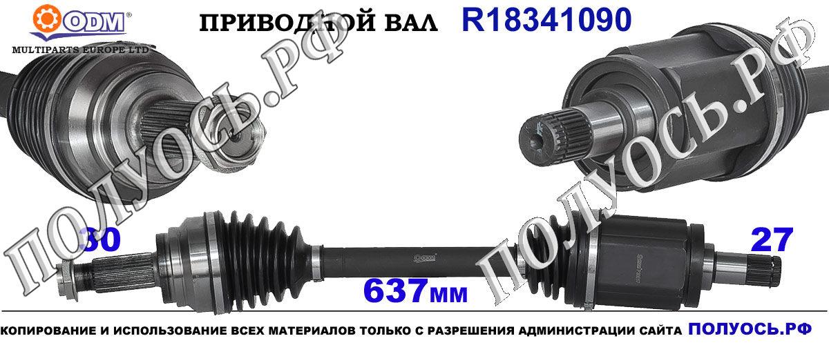 Приводной вал BMW 31607545125,31607553945,18341090
