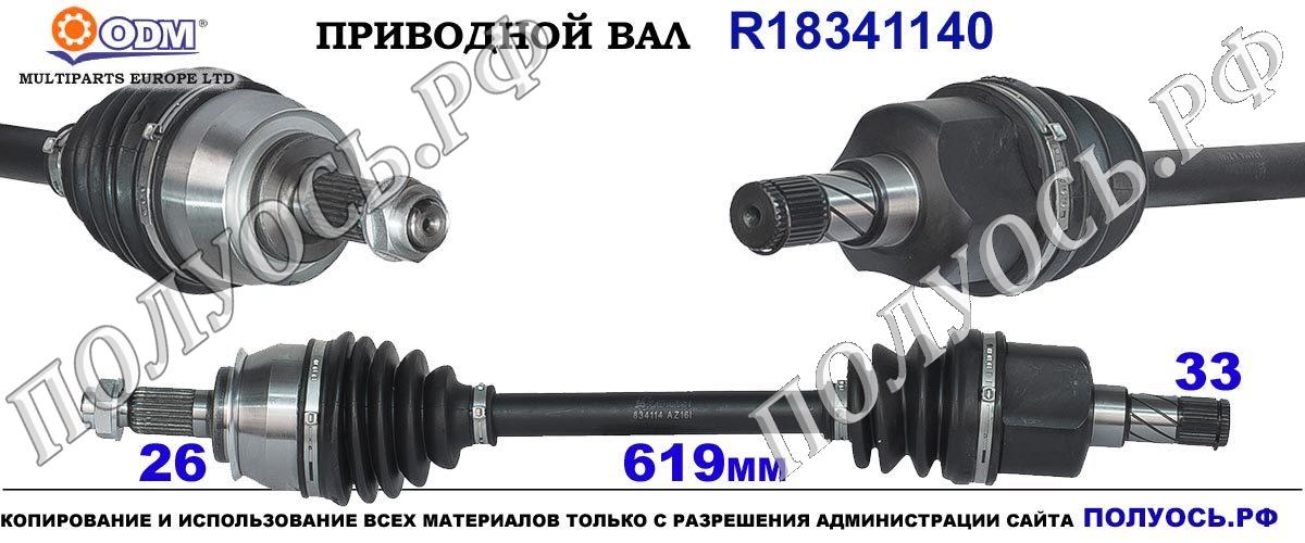 R18341140 Приводной вал MINI COOPER R56 Левая сторона OEM: 31602752251, 31602756341, 31604853485, 31607589767