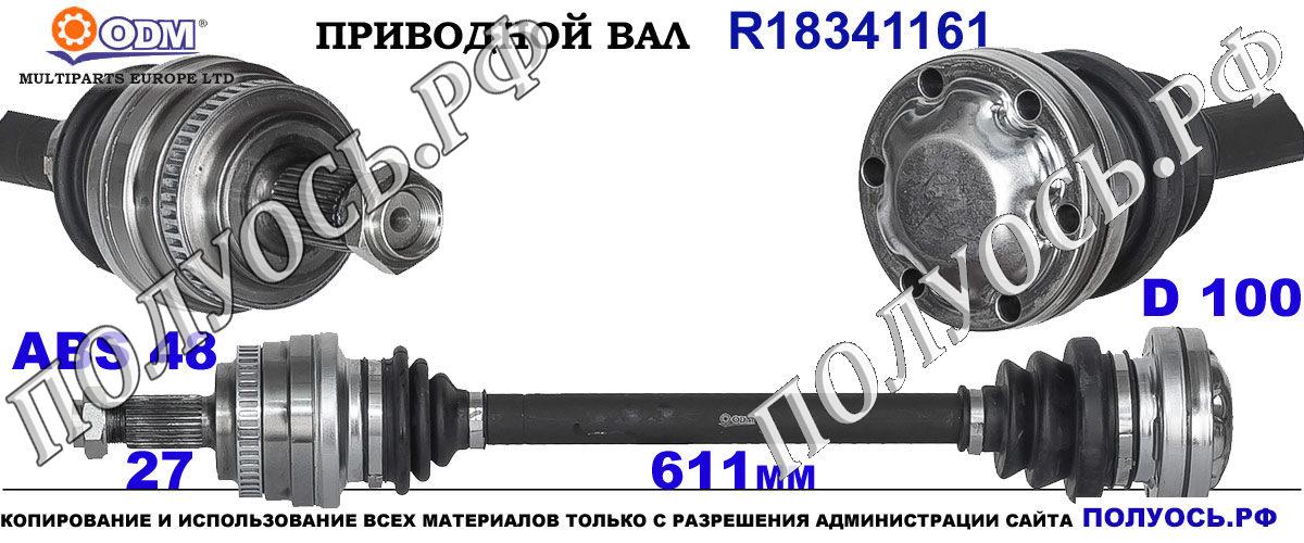 Приводной вал BMW 33217547075,7533445,33217533445,18341161