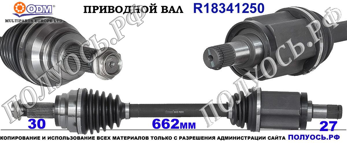 Приводной вал BMW 31607607937,31608631747,18341250