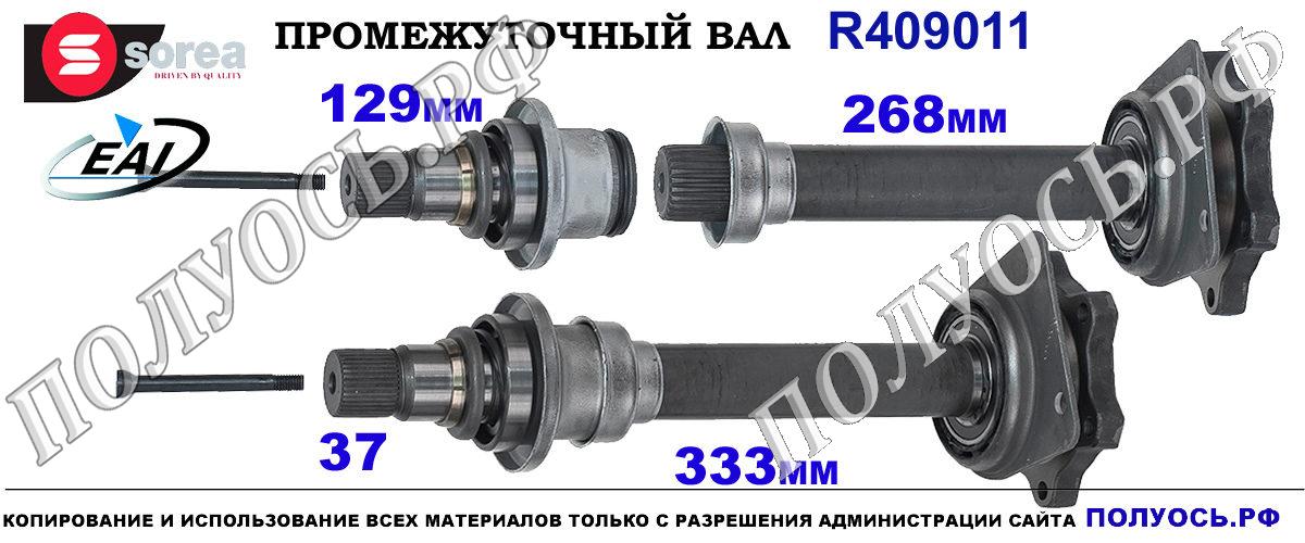 R409011 Приводной вал передний правый FORD GALAXY OEM : 02N409344E, 02N409345, 409011