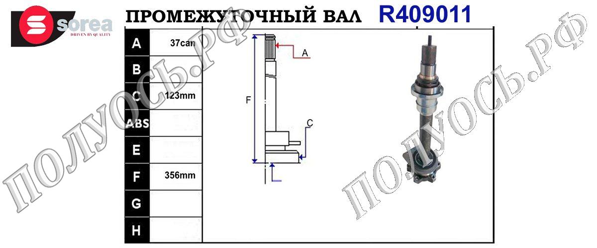 Приводной вал FORD 02N409345,02N409344E,409011